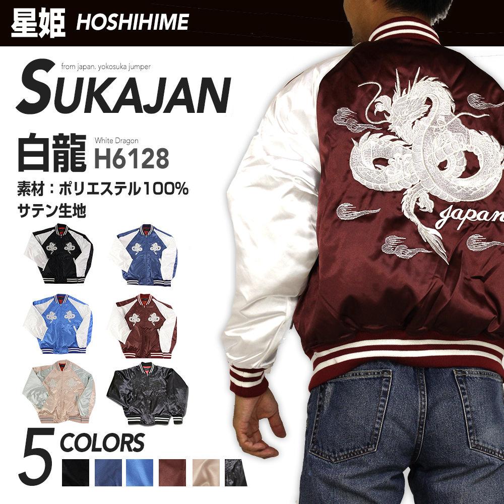 【Hoshihime/星姫】和柄 総刺繍スカジャン (白龍) サテンLLサイズ 日本製 (H6128-LL) 防寒 あったか