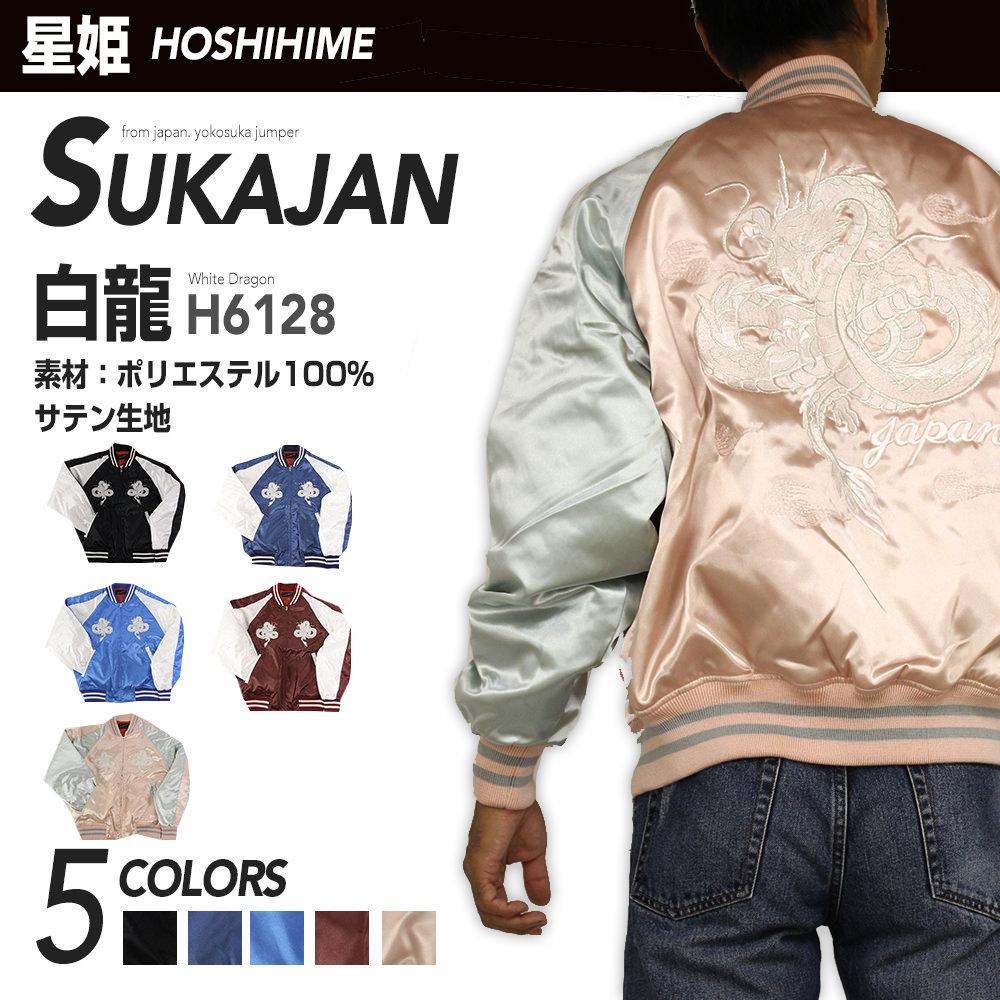 【Hoshihime/星姫】和柄 総刺繍スカジャン (白龍) サテンSサイズ 日本製 (H6128-S) 防寒 あったか