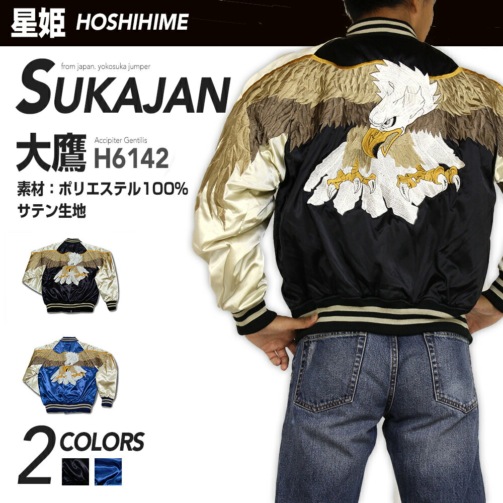 【Hoshihime/星姫】和柄 総刺繍スカジャン (大鷹) サテンLLサイズ 日本製 (H6142-LL) 防寒 あったか
