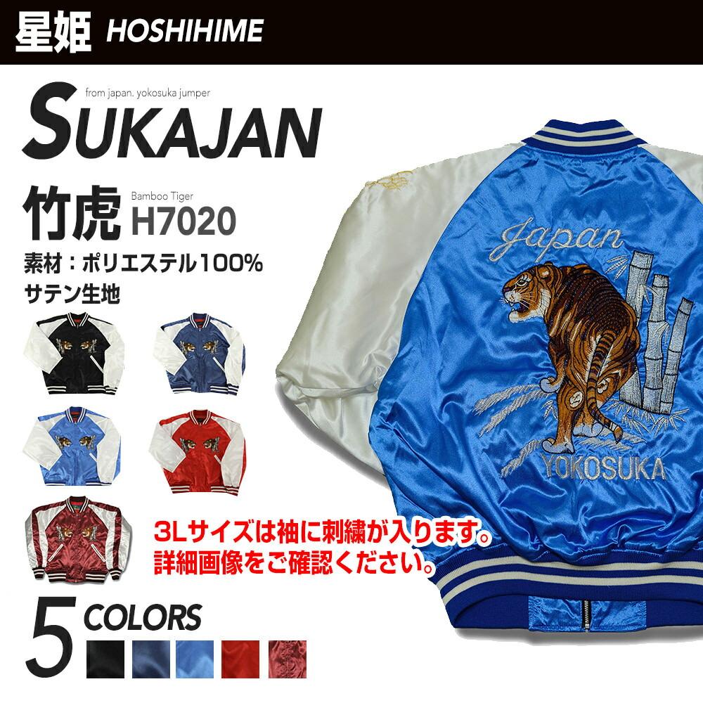 【Hoshihime/星姫】和柄 総刺繍スカジャン (竹虎) サテン3Lサイズ 日本製 (H7020-3L) 防寒 あったか