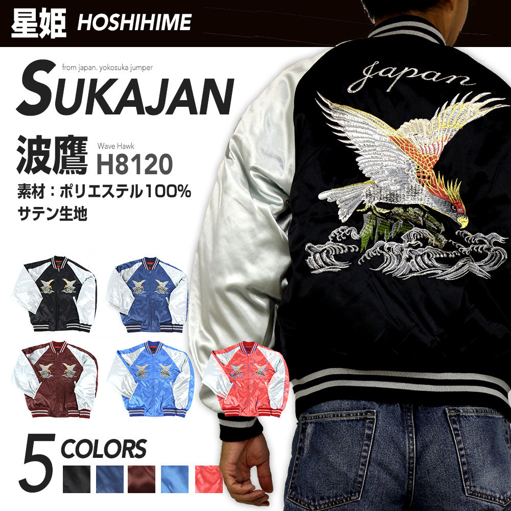 【Hoshihime/星姫】和柄 総刺繍スカジャン (波鷹) サテンLLサイズ 日本製 (H8120-LL) 防寒 あったか