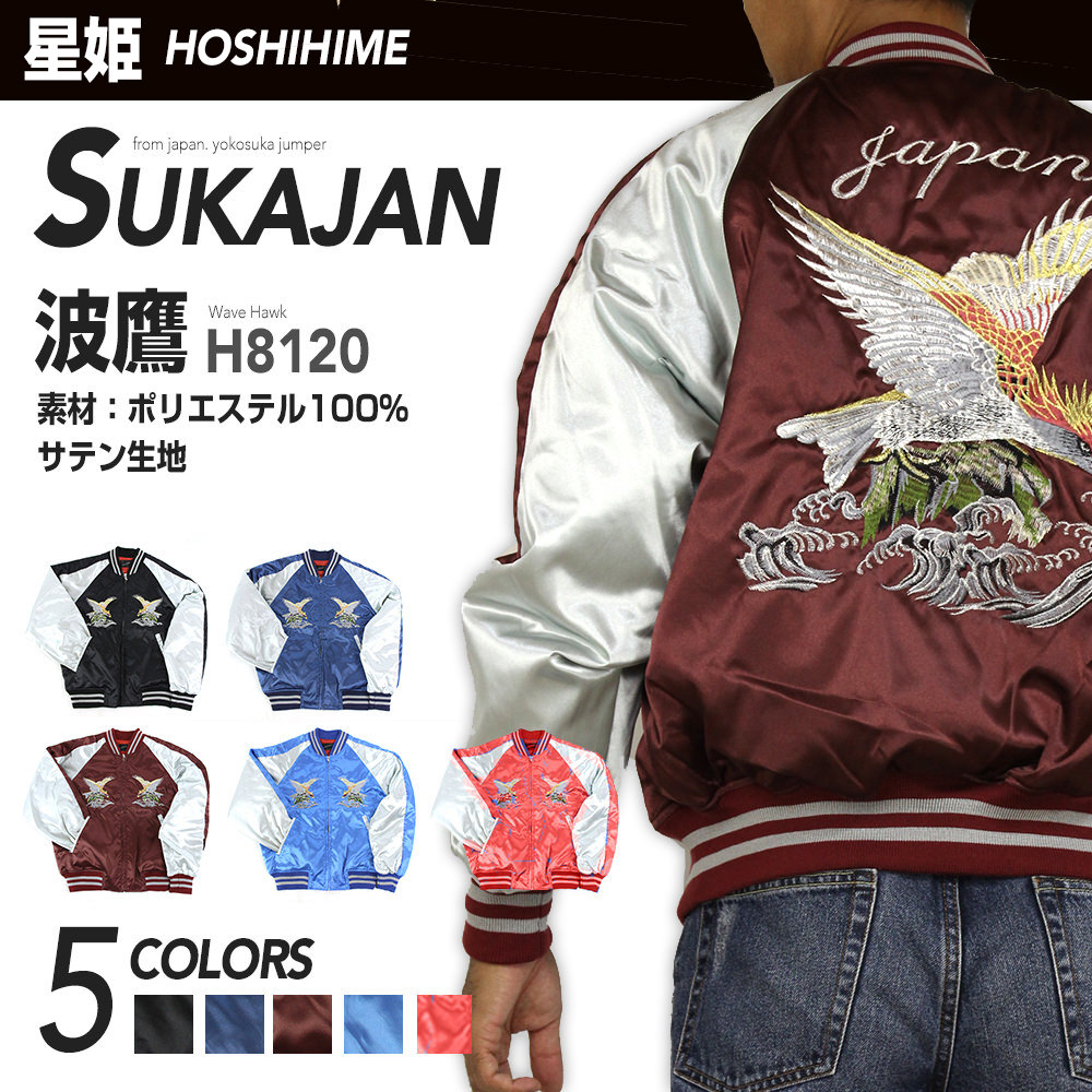 【Hoshihime/星姫】和柄 総刺繍スカジャン (波鷹) サテンSサイズ 日本製 (H8120-S) 防寒 あったか