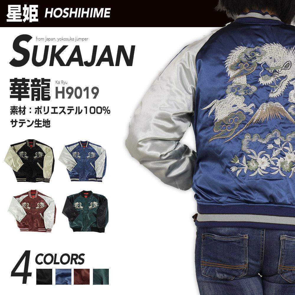 【Hoshihime/星姫】和柄 総刺繍スカジャン (華龍) サテン3Lサイズ 日本製 (H9019-3L) 防寒 あったか
