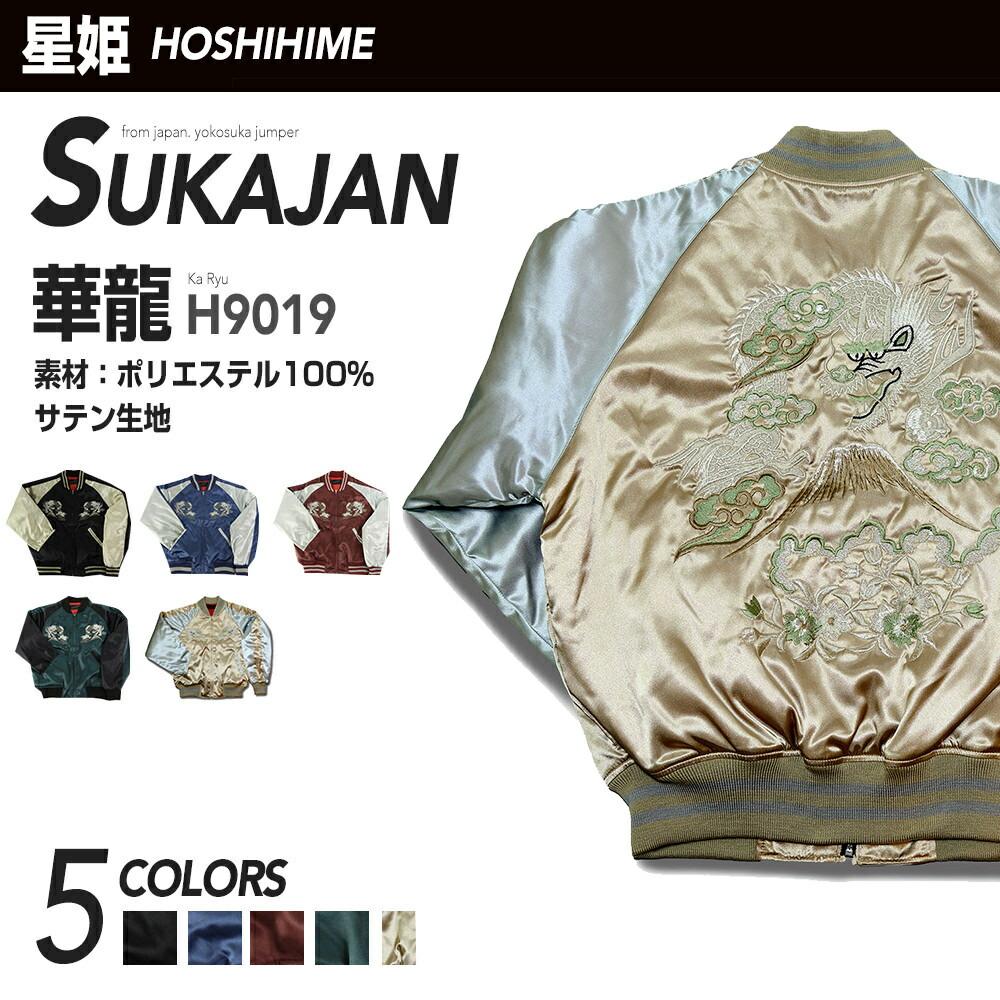 Hoshihime/星姫】和柄 総刺繍スカジャン (華龍) サテンFREEサイズ 日本製 (H9019-F) 防寒 あったか