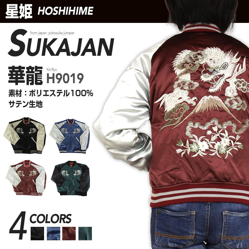 【Hoshihime/星姫】和柄 総刺繍スカジャン (華龍) サテンSサイズ 日本製 (H9019-S) 防寒 あったか