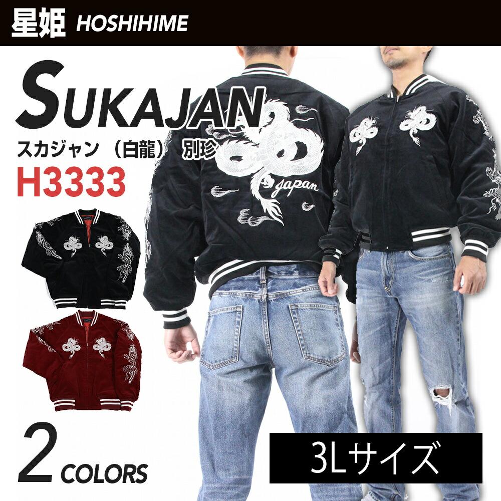 (hoshihime/星姫)スカジャン 白龍 別珍(H3333-3L)別珍 クロ 和柄 総刺繍 中綿入り 日本製 3Lサイズ防寒 あったか