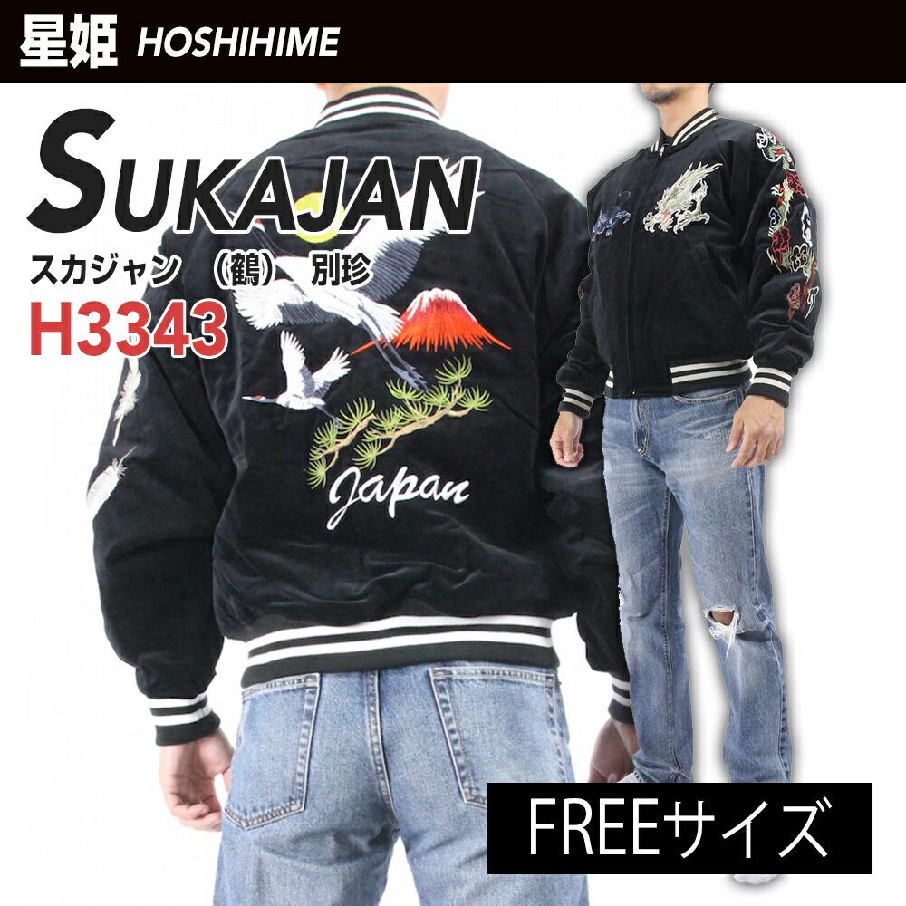 (hoshihime/星姫)スカジャン 鶴 別珍(H3343-F)(黒 クロ)フリーサイズ和柄 総刺繍 中綿入り 日本製防寒 あったか