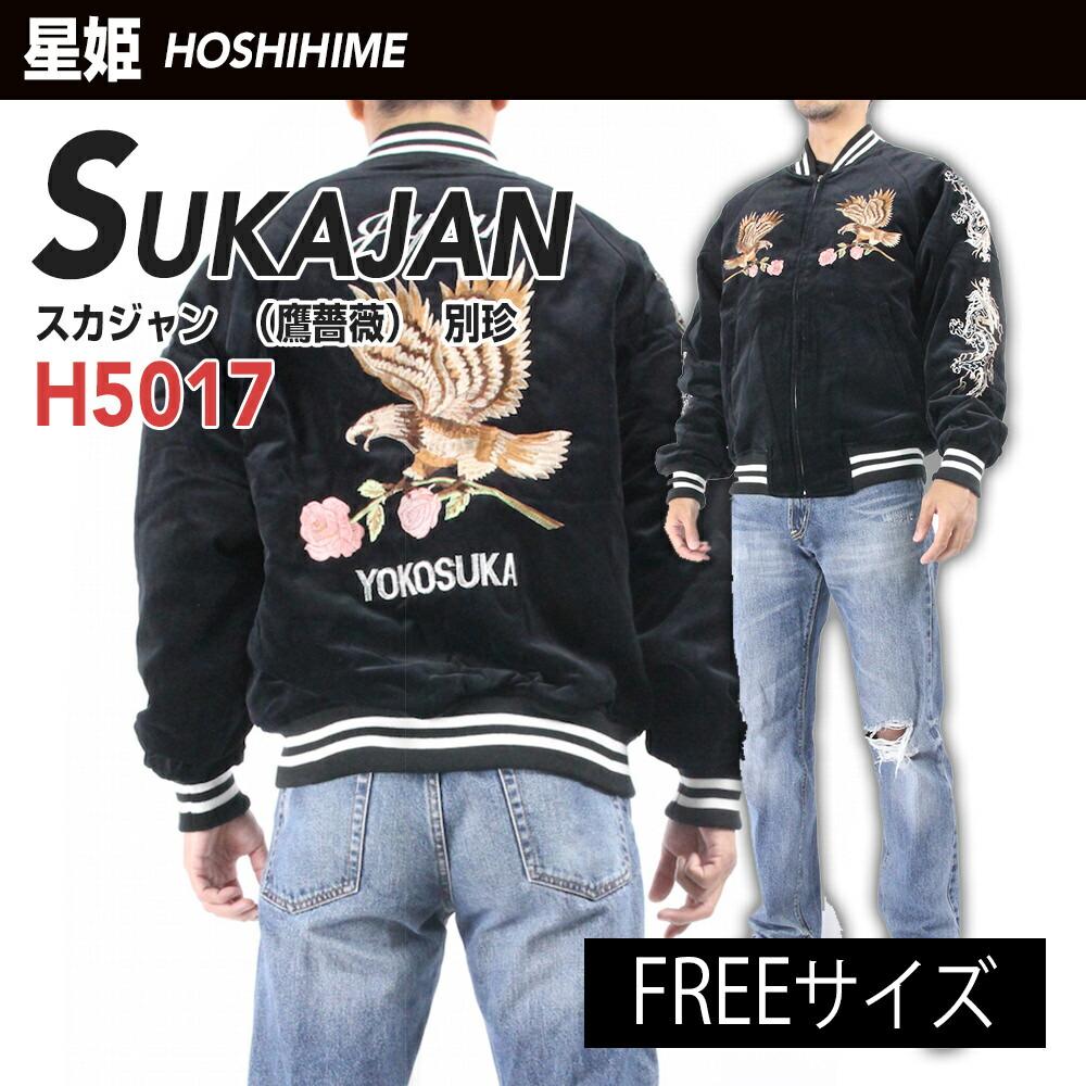 (hoshihime/星姫)スカジャン(鷹薔薇)(H5017-F)別珍(黒 クロ)フリーサイズ和柄 総刺繍 中綿入り 日本製防寒 あったか
