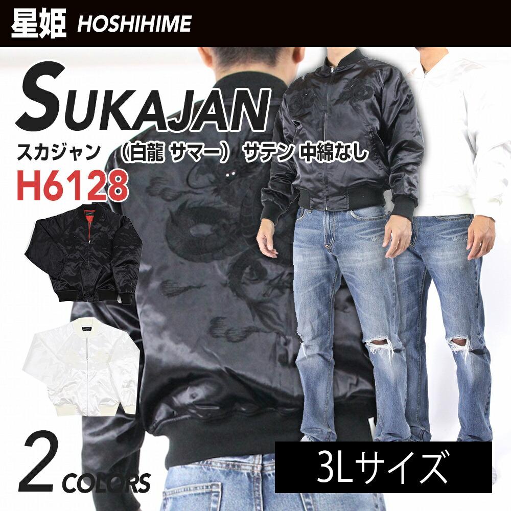 (hoshihime/星姫)スカジャン(白龍 サマー)サテン 3Lサイズ 中綿なし(H6128NK-3L)(黒×黒 白×) 和柄 総刺繍 日本製防寒 あったか