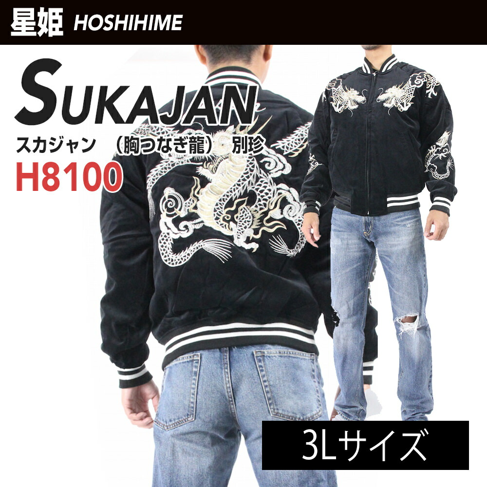 (hoshihime/星姫)スカジャン(胸つなぎ龍)別珍(H8100-3L)(黒×白)3Lサイズ和柄 総刺繍 中綿入り 日本製防寒 あったか