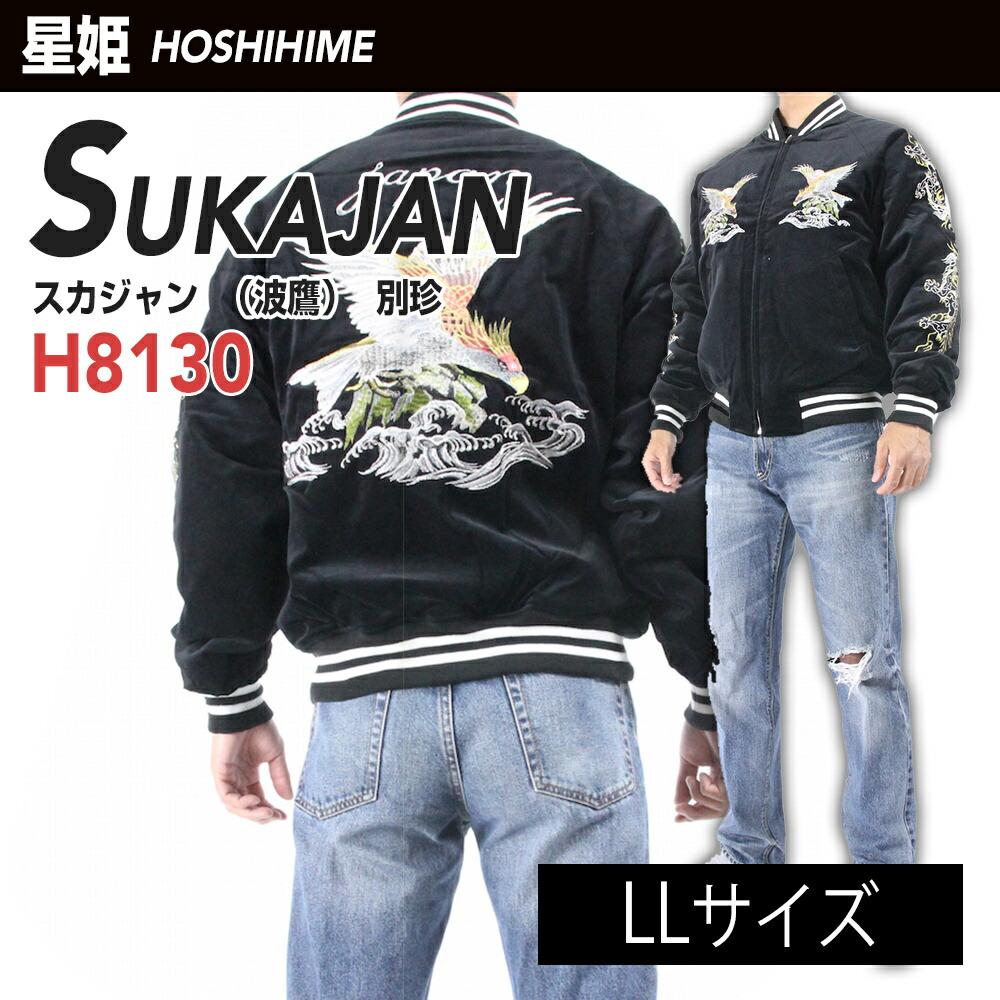 (hoshihime/星姫)スカジャン (波鷹) 別珍(H8130-LL)別珍(・クロ) 和柄 総刺繍 中綿入り 日本製 フリーサイズ防寒 あったか