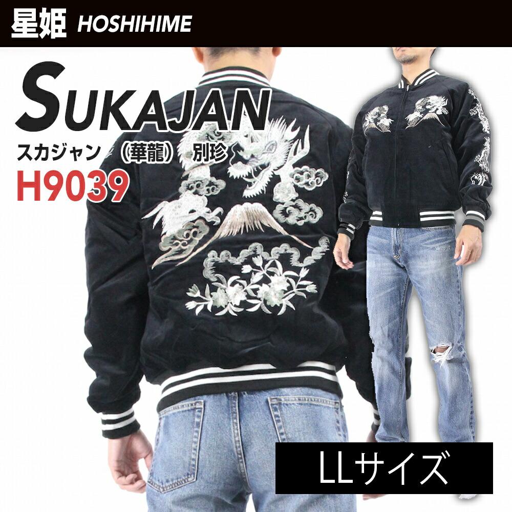 (hoshihime/星姫)スカジャン(華龍)別珍(H9039-LL)(クロ)LLサイズ和柄 総刺繍 中綿入り 日本製防寒 あったか
