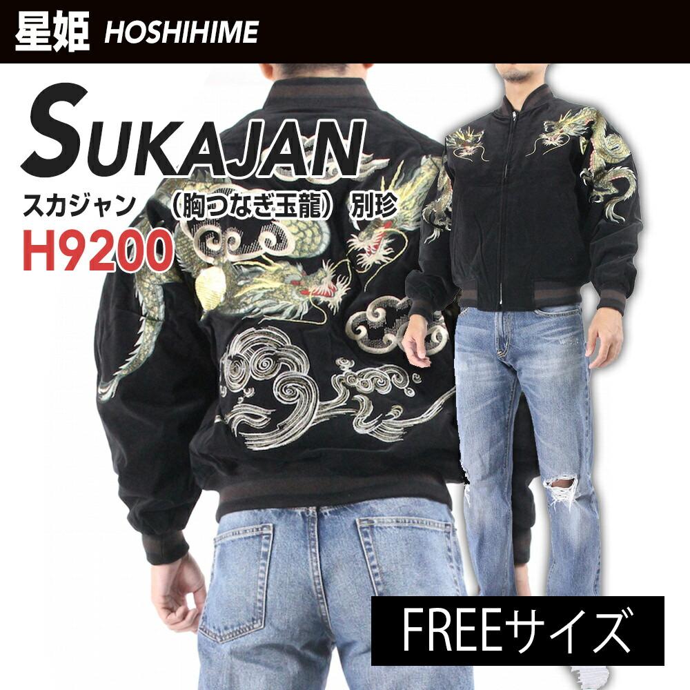 (hoshihime/星姫)スカジャン(胸つなぎ玉龍)別珍(H9200-F)(クロ)フリーサイズ和柄 総刺繍 中綿入り 日本製防寒 あったか