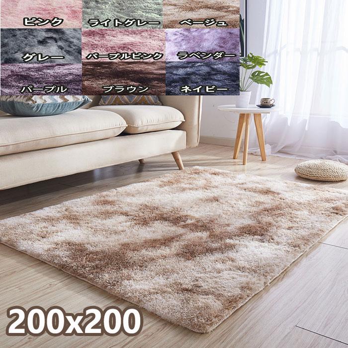 MAHOME ラグマット マット 200×200 9色 毛足3cm 6畳 6帖 3畳 リビング 洗える シャギーラグ グラデーション 北欧 ラグカーペット 床暖房 オールシーズン 低反発 ミックスカラー マイクロファイバー 絨毯 かわいい 夏用 ネイビー グレー ブラウン ピンク