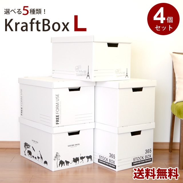 送料無料 クラフトボックス Lサイズ 4個セット お金を節約 フタ付き+中敷付き収納ボックス メーカー在庫限り品 フタ付き オフィス用品 引越し 収納ボックス 衣替え A4サイズの書類がぴったり 収納box