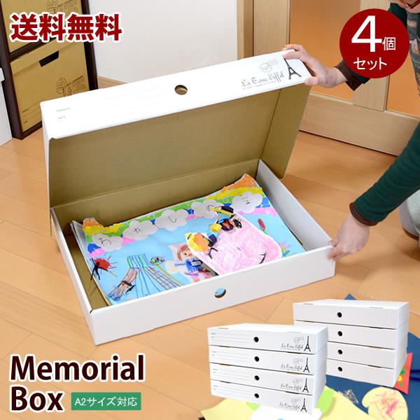 正規品 2セット以上購入で1個おまけ 収納ボックス メモリアルボックス 4個入りダンボールの収納ボックス 子供の思い出の品 収納BOX 送料無料 再再販 ダンボール収納ボックス A2サイズも入るクラフトボックス