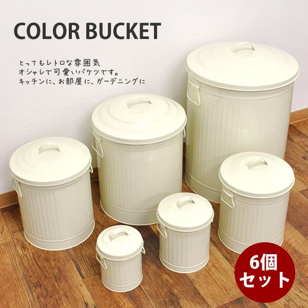 【送料無料】カラーバケツ お得用6個セット フタ付きレトロでオシャレなバケツ・ゴミ箱 ゴミ箱 ゴミ箱 ごみ箱 ダストボックス