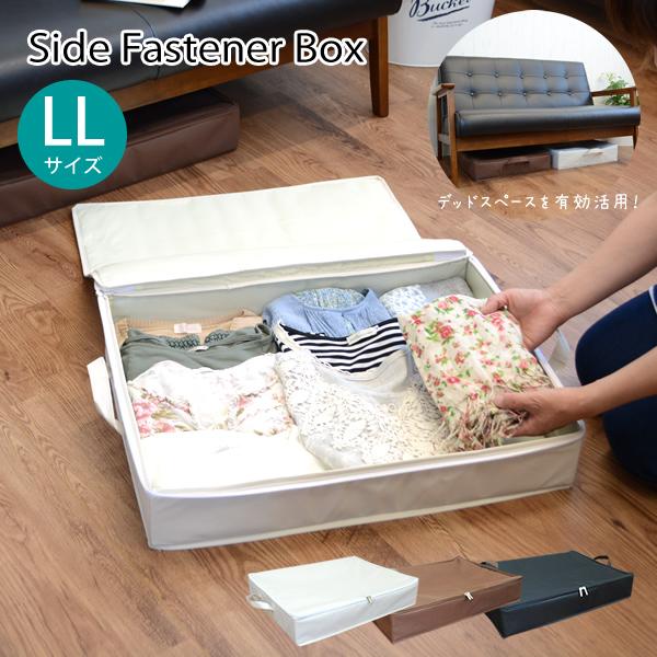 サイドファスナー収納ボックスLL ベット下 ソファ下用 収納ボックス 収納 ベッド下収納 ソファ下収納 収納用品 収納BOX 収納 収納ボックス