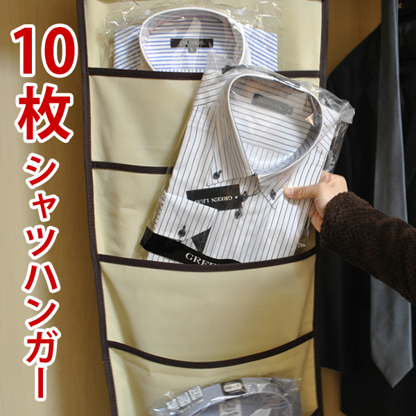メール便送料無料 在庫処分 価格 交渉 送料無料 10枚シャツハンガー TE 両面合わせてYシャツが10枚入ります