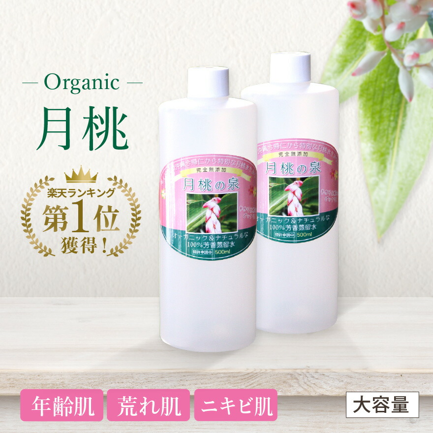 Kept moist acne pimples skin-Peach Springs-peach water white whitening thing to homemade lotion dry skin, sensitive skin, oily skin, dull Tan anti-aging ...