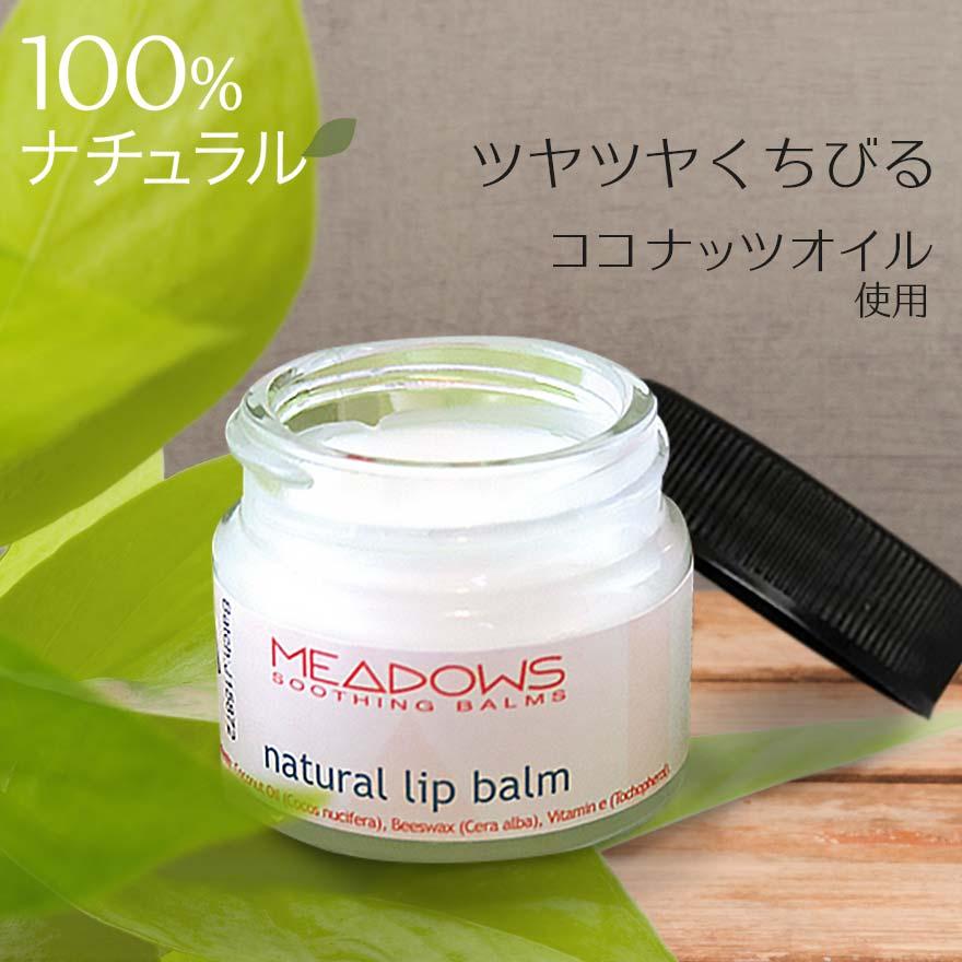 輕的有,用作為感覺nachurarurippubamu(防裂膏)medozu公司優質的100%天然成分使用粗糙的嘴唇,濕潤。 保溫瓶·奶油情况型