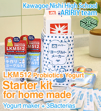 LKM512 beauty yogurt Starter kit for home made probiotics yogurt◆set content:yogurt maker,3 boxes of yogurt culture (5peaces in a box)  ★presented by ARIRIY team