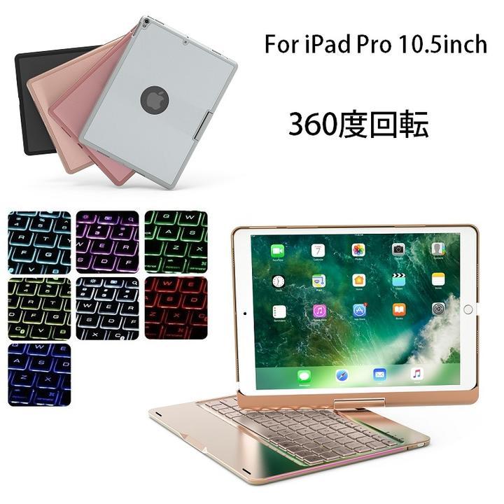 新入荷 F360 ABS Case Keyboard for iPad Pro 10.5inch Air3 10.5インチ 2019通用 10%OFF Bluetooth 360度回転 4カラー選択 ブラック ゴールド オートスリープ機能 ローズゴールド ハード ワイヤレス キーボード ノートブックタイプ 7カラーバックライト付 シルバー ケース ◇限定Special Price