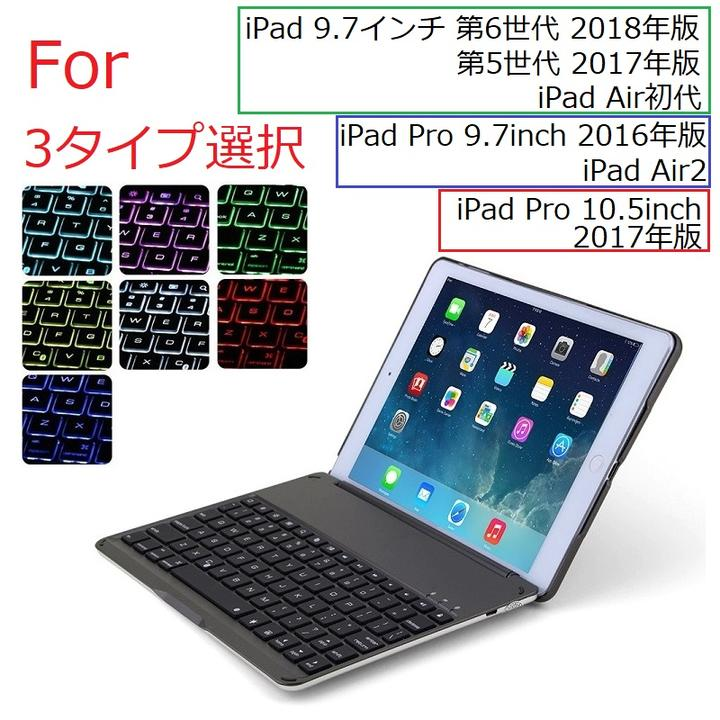 """F8S iPad Pro 9.7""""/Air2/iPad 9.7""""第5世代/第6世代/Pro 10.5インチ/Air3 2019年選択 Bluetooth ワイヤレス キーボード ハード ケース ノートブックタイプ 7カラーバックライト付 オートスリープ機能(ブラック シルバー スペースグレイ ゴールド ローズゴールド)5カラー選択"""
