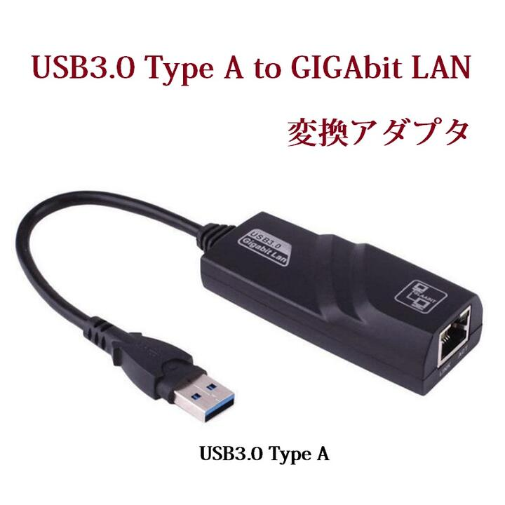 USB3.0のポートから有線で高速ネットサーフィン実現できます 激安☆超特価 送料無料 USB3.0 Type A to GIGAbit LAN 変換アダプタ コンバータ ギガビット 有線LAN PC 18cm 販売実績No.1 for Windows オスーメス 1000Mbps
