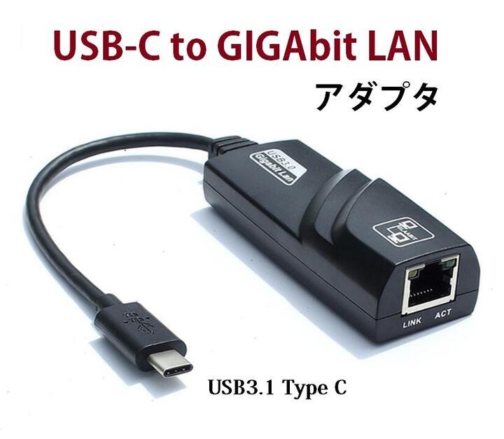 送料無料 USB3.1 Type C to GIGAbit LAN USB3.0 A 変換アダプタ 1000Mbps 日本限定 18cm Lenovo オスーメス MacBook for PC 定価の67%OFF Pixel ギガビット コンバータ 有線LAN ChromeBook
