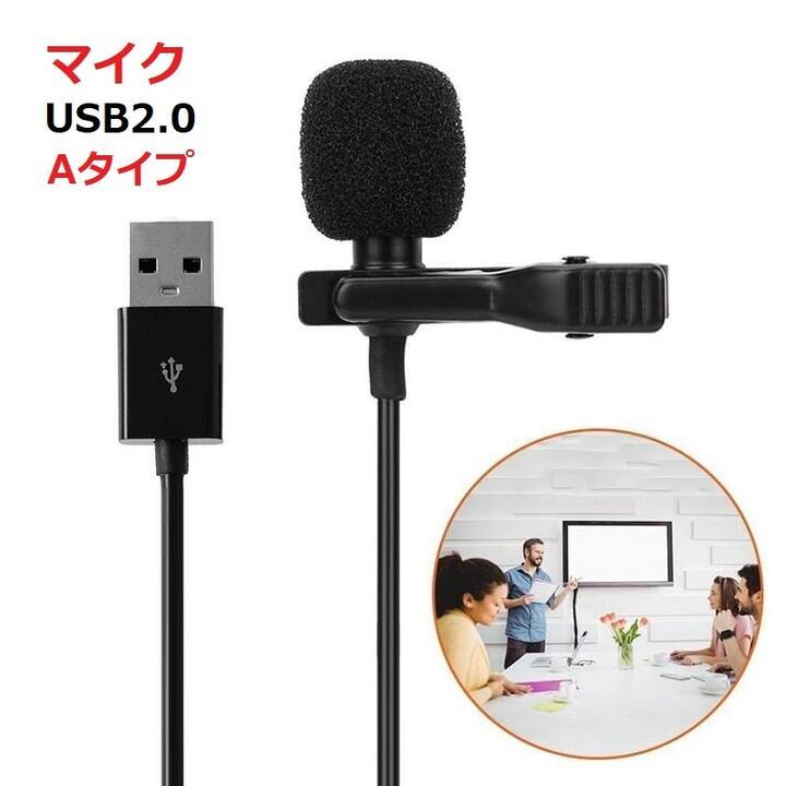 USB接続端子でほとんどのPCが対応できます USB2.0 直営ストア クリップマイク ピンマイク 予約販売 ミニマイク クリップ式 高性能 マイク 1.5m ケーブル YouTube カラオケ録音 生放送 インタビュー カメラ対応 動画撮影 PC ゲーム実況 Vlog チャット用マイク 収納ポーチ付属