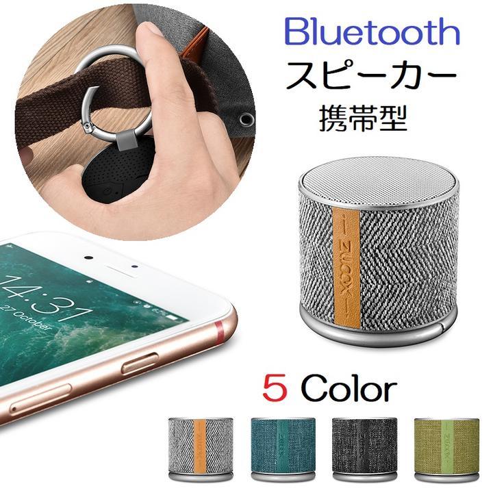 BF-120 Portable Fabric Bluetooth Speaker For Samsung Note 価格 交渉 送料無料 8 S6 edge S7 5 Nokia 1520 LG Nexus5 and iphone X 8plus シリーズ Max 小型 XOOMZ マーサリンク 12 スマートフォン対応 超激安特価 11 携帯便利 ポータブル カラ Pro mini アウトレット XS スピーカー ワイヤレス 布地 XYX0001 more iPhone
