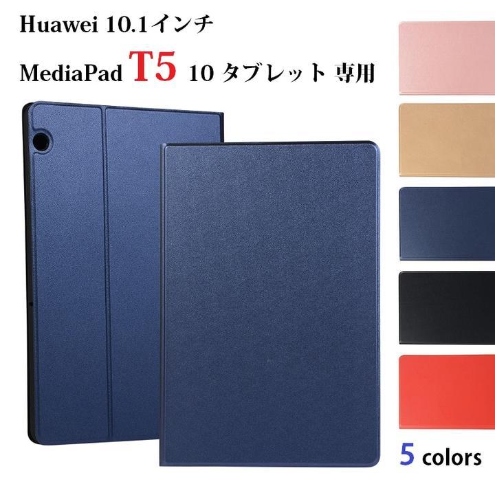 Huawei 10.1インチ MediaPad T5 10 タブレット専用 商品追加値下げ在庫復活 日本最大級の品揃え 手帳型 高級 PUレザー スマートケース カバー ネイビー TPU 送料無料 保護ケース スタンド機能 5カラー選択 ブラック レッド ゴールド ピンクゴールド