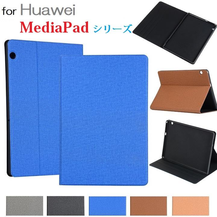 Huawei 10.1インチ MediaPad T5 10 タブレット専用 いよいよ人気ブランド PUレザー 布紋 デニム調 保護ケース TPU カバー 送料無料 タブレット用 M5 5カラー選択 ダークブラウン 機種選択 グレー ライトブラウン お得クーポン発行中 ブルー 8インチ ブラック スタンド機能 8.0 Lite