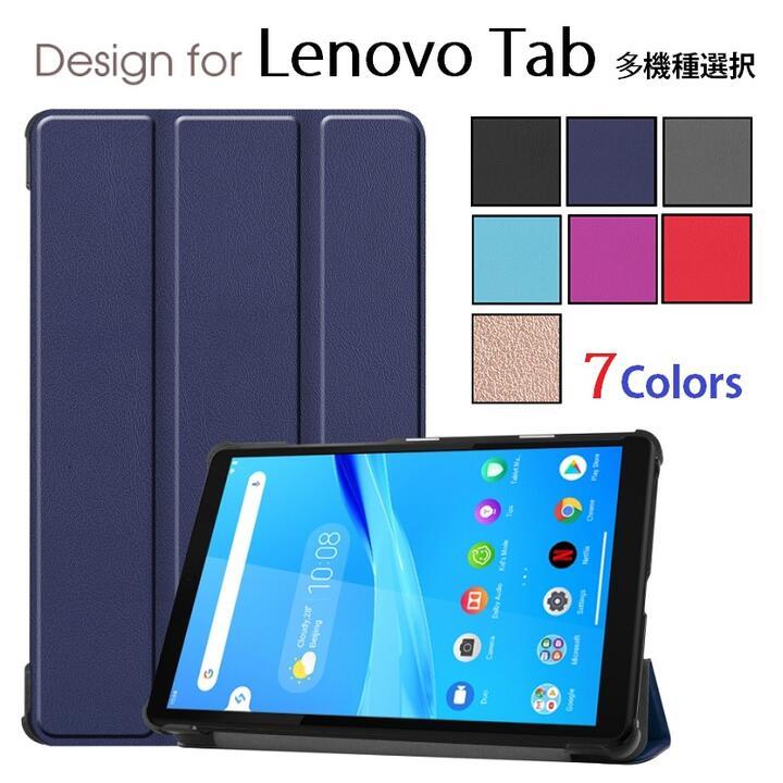 カバーやサイドマグネット吸着によりしっかり閉じることができます 用途に合わせ2タイプスタンドへ変換できます Lenovo Tab M8 8インチ M7 7インチ NEC LAVIE E TE508 HAW PC-TE508HAW Tab4 8 SIMフリー 安売り Tab2 8.0インチ機種選択 レッド A8-50F パープル 7カラー選択 ブルー グレー スマート スタンド機能 三つ折り カバー Tab3 ネイビー ローズゴールド PU革 ケース 送料無料/新品 ブラック