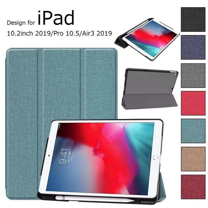 iPad 10.2インチ 第8世代 2020 第7世代 2019年版用 Air3 2019 Pro 10.5インチ 通用 カバー部内蔵マグネット吸着により自動休眠機能が働き 大人気! しっかり閉じることができます 10.5inch通用 PUレザー 布紋 グリーン 春の新作続々 デニム調 ワインレッド ブラック カバー アップルペンシル 保護ケース オートスリープ機能 三つ折り スタンド機能 ブラウン ローズ 収納付 ネイビー グレー