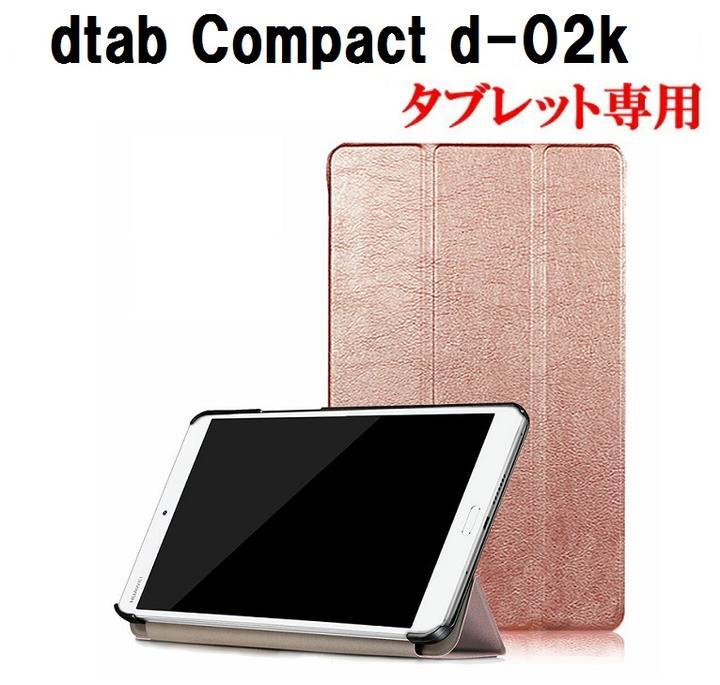 用途に合わせ2タイプスタンドへ変換できます 送料無料 NTT docomo dtab Compact d-02k専用 PU革 スマート カバー 5カラー選択 ローズゴールド ホワイト スタンド機能 ネイビー ブラック ケース 公式ストア ピンク 三つ折り 低価格化