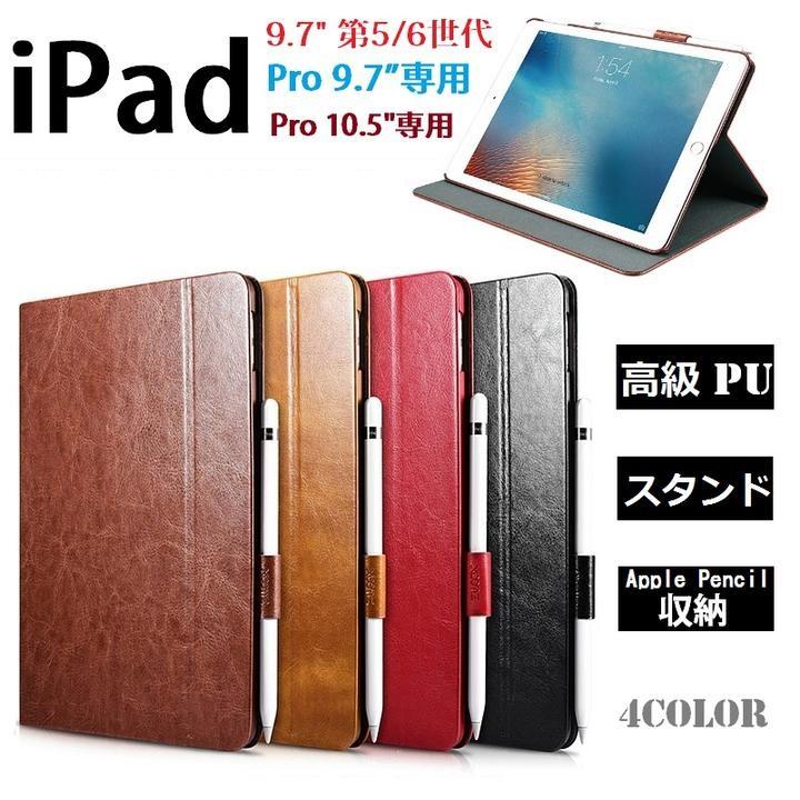 XOOMZ Knight PU Leather Book 在庫一掃売り切りセール Folio Case アウトレット iPad 9.7インチ 第6世代 2018 第5世代 2017 Pro 信憑 9.7inch スマートケース ブラック ライトブラウン ナイツシリーズ ブラウン PUレザー 4色選択 Air3 二つ折り オートスリープ機能 アップルペンシルホルダー付 10.5inch 2016 レッド 高級 2019年版選択
