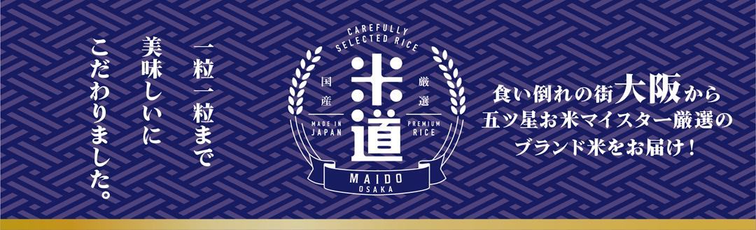 米道 楽天市場店:大阪北新地の寿司屋御用達!五ツ星お米マイスター厳選のお米をお届けします