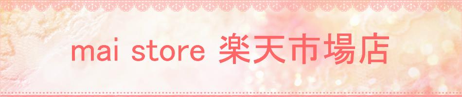 mai store 楽天市場店:シャンプー等の販売をしております。