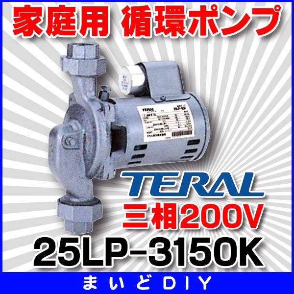 【最安値挑戦中!最大24倍】循環ポンプ テラル 25LP-3150K 50Hz/60Hz LPシリーズ 三相200V