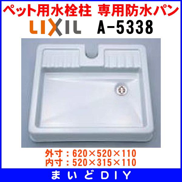 【最安値挑戦中!最大34倍】INAX ペット用水栓柱 専用防水パン A-5338 [◇]