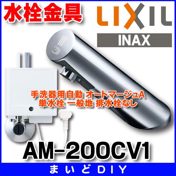 【最安値挑戦中!最大24倍】水栓金具 INAX AM-200CV1 洗面器・手洗器用自動 オートマージュA 単水栓 一般地 排水栓なし [□]