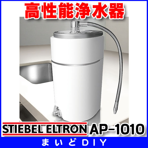 【最安値挑戦中!最大23倍】高性能浄水器 ファウンテン<Fountain> STIEBEL ELTRON製 AP-1010
