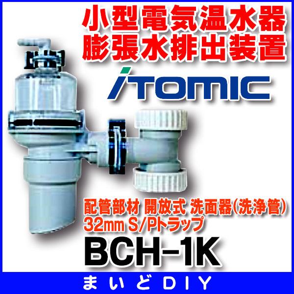 【最安値挑戦中!最大23倍】小型電気温水器 膨張水排出装置 イトミック 配管部材 BCH-1K BCH-Kシリーズ 開放式 洗面器(洗浄管)32mm S/Pトラップ用 [▲§]