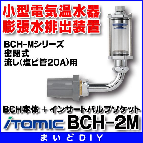 【最安値挑戦中!最大23倍】小型電気温水器 膨張水排出装置 イトミック 配管部材 BCH-2M BCH-Mシリーズ 密閉式 流し(塩ビ管20A)用 BCH本体+インサートバルブソケット [▲§]