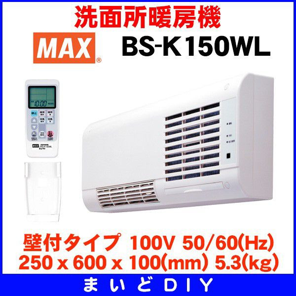 【最安値挑戦中!最大23倍】洗面所暖房機 マックス BS-K150WL 洗面所暖房機(壁付タイプ)