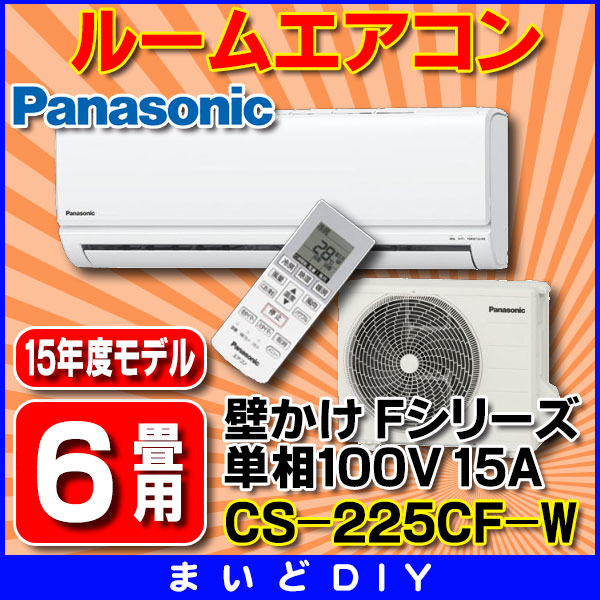 Room air conditioners Panasonic CS-225CF-W F series single-phase 100 V 15A 6 mats Crystal white [☆ 5]
