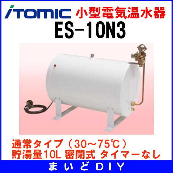 【最安値挑戦中!最大34倍】小型電気温水器 イトミック ES-10N3 ES-N3シリーズ 通常タイプ(30~75℃)貯湯量10L 密閉式 タイマーなし [■§]