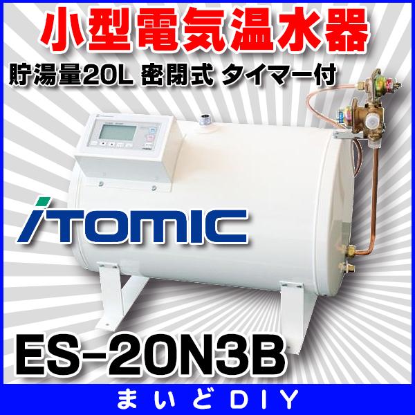 【最安値挑戦中!最大23倍】小型電気温水器 イトミック ES-20N3B ES-N3シリーズ 通常タイプ(30~75℃)貯湯量20L 密閉式 タイマー付 [■§]